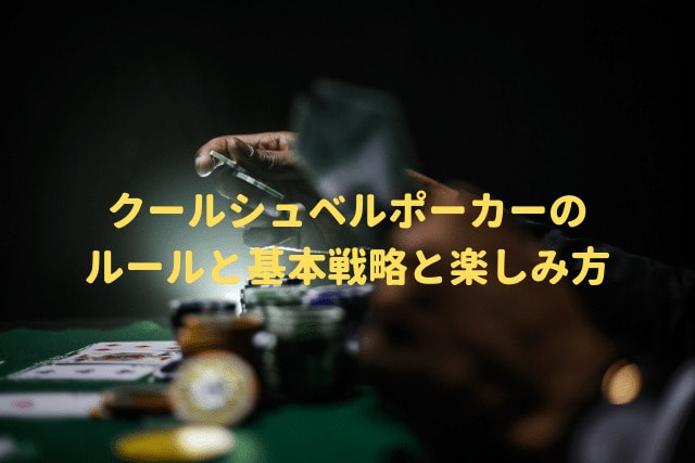クールシュベルポーカーのルールと基本戦略と楽しみ方