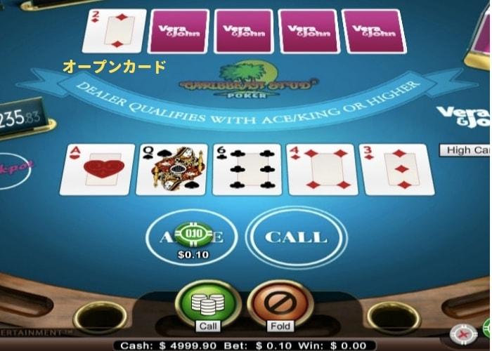 オアシスポーカー オープンカード 説明