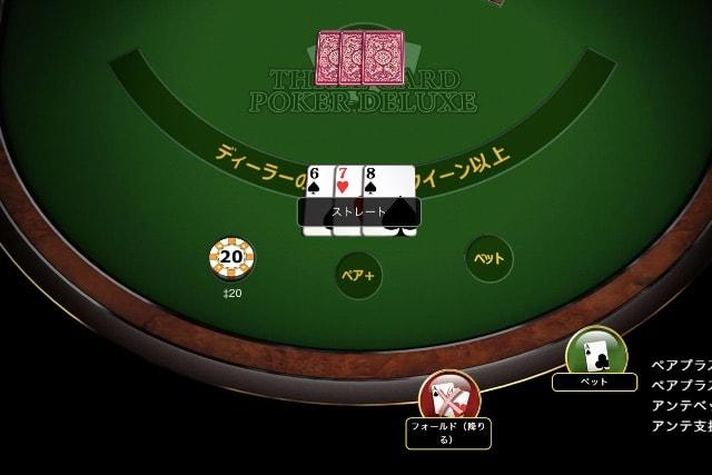 スリーカードポーカー 獲得チップ額 手役完成