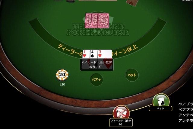 スリーカードポーカー 獲得チップ額 プレイ