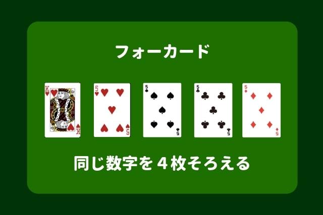 ポーカー 役 フォーカード