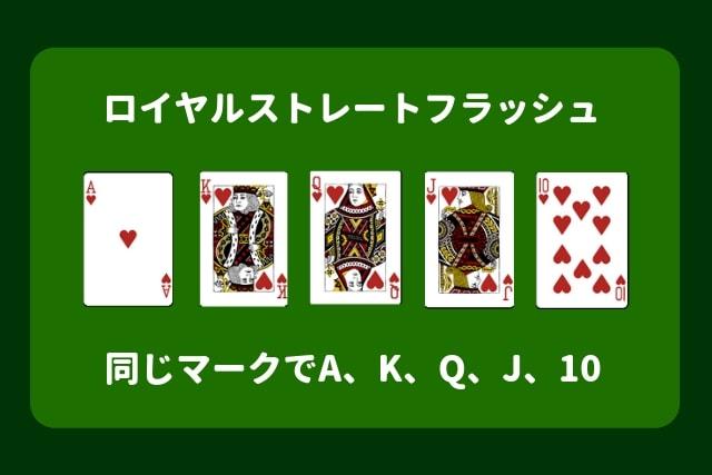 ポーカー 役 ロイヤルストレートフラッシュ
