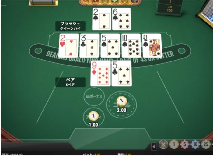 カジノホールデムポーカー 説明画面
