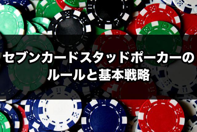 セブンカードスタッドポーカーのルールと基本戦略