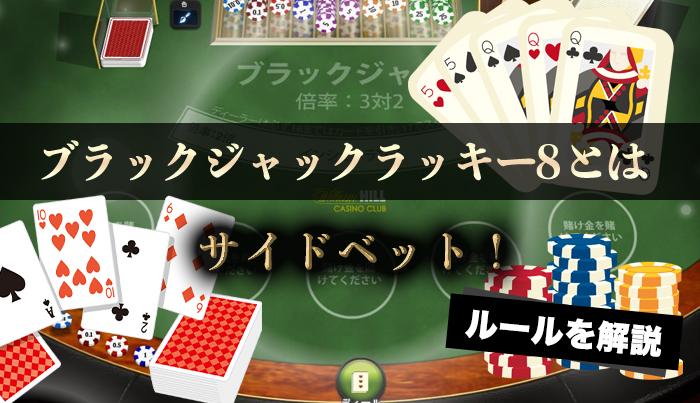 ブラックジャックラッキー8とはサイドベット!ルールを解説