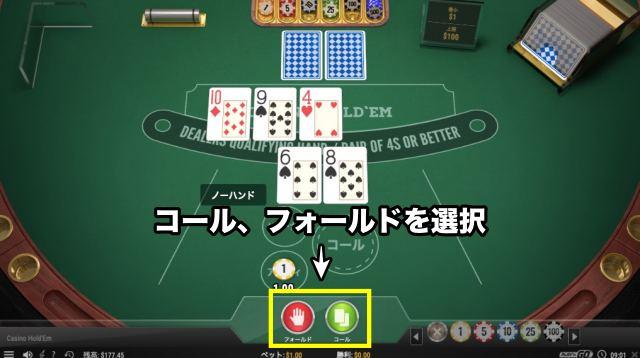 カジノホールデムポーカー コールかフォールドを選択