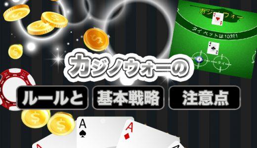 オンラインカジノでカジノウォー!ルール・基本戦略・注意点