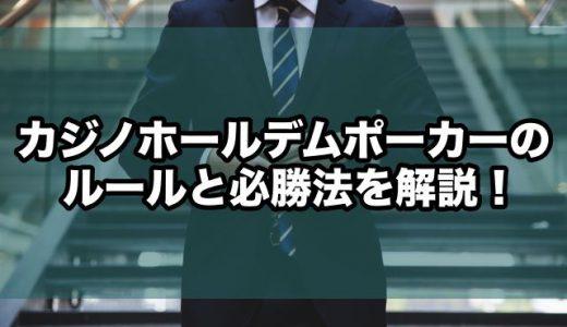 カジノホールデムポーカーのルールと必勝法を解説!