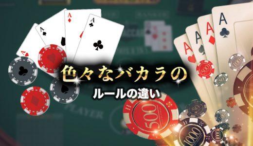 色々なバカラのルールの違い!カジノで遊べるバカラの種類は?