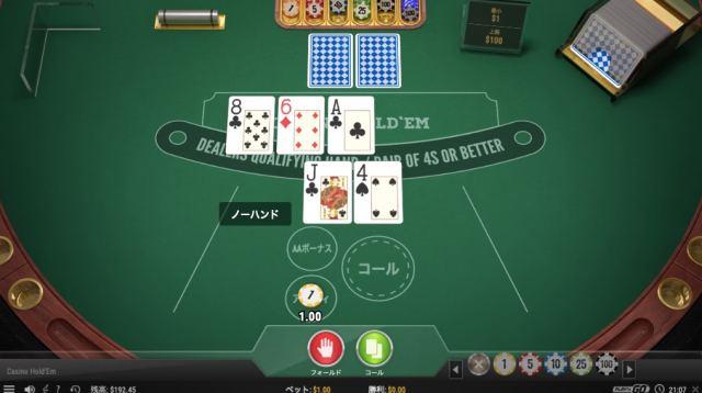 カジノホールデムポーカー プレイ画像