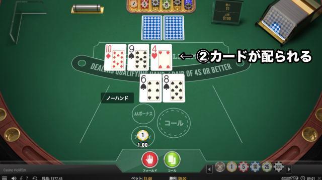 カジノホールデムポーカー カードが配られる