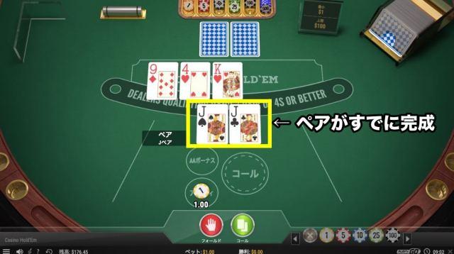 カジノホールデムポーカー 手札がペアのとき