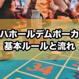 オマハホールデムポーカー ルール 流れ