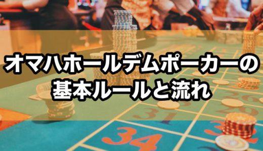 オマハホールデムポーカーの基本ルールと流れ