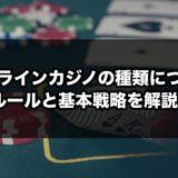 オンラインカジノゲーム 種類 ルール 基本戦略