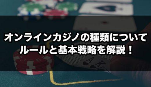 オンラインカジノゲームの種類とルール、基本戦略