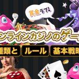 オンラインカジノのゲームの種類とルール、基本戦略