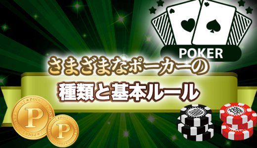 さまざまなポーカーの種類と基本ルール