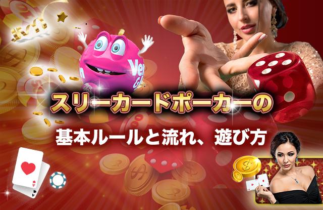 スリーカードポーカー(富貴三公)の基本ルールと流れ、遊び方