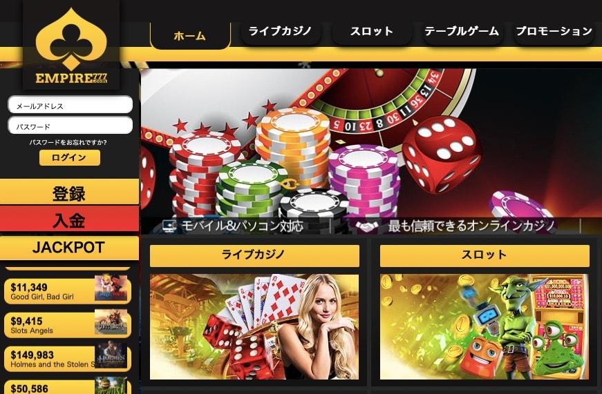 エンパイアカジノ公式画面