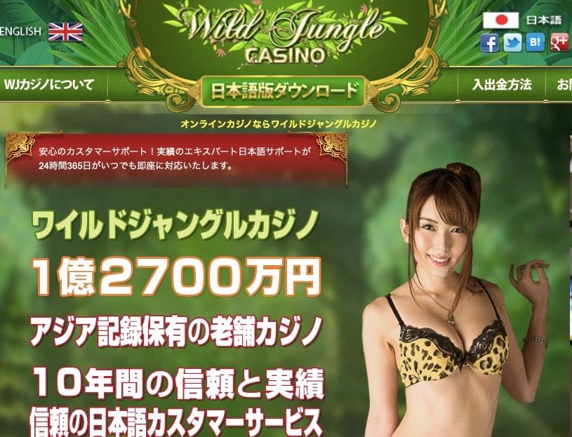 ワイルドジャングルカジノ公式画面