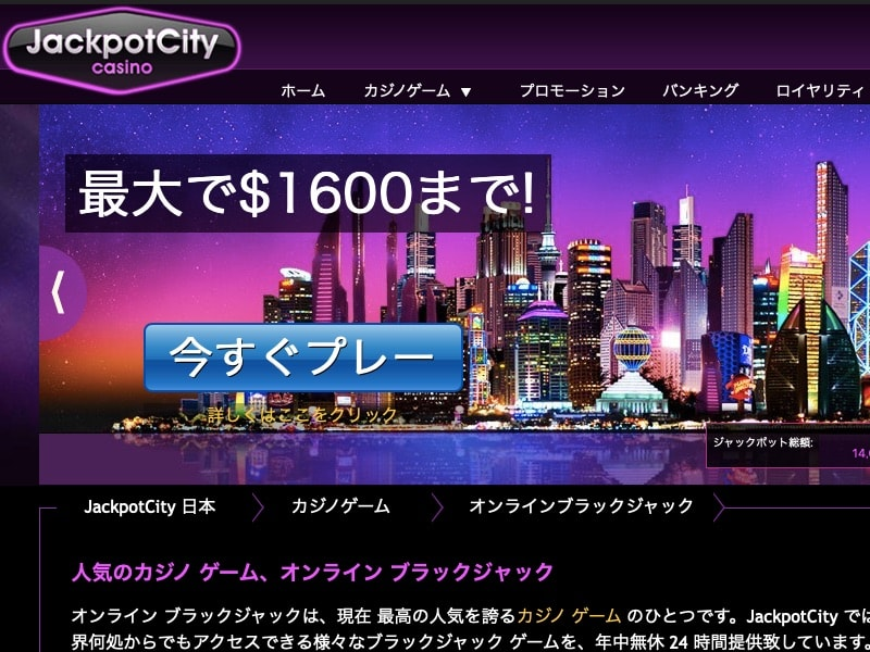 ジャックポットシティ公式画面