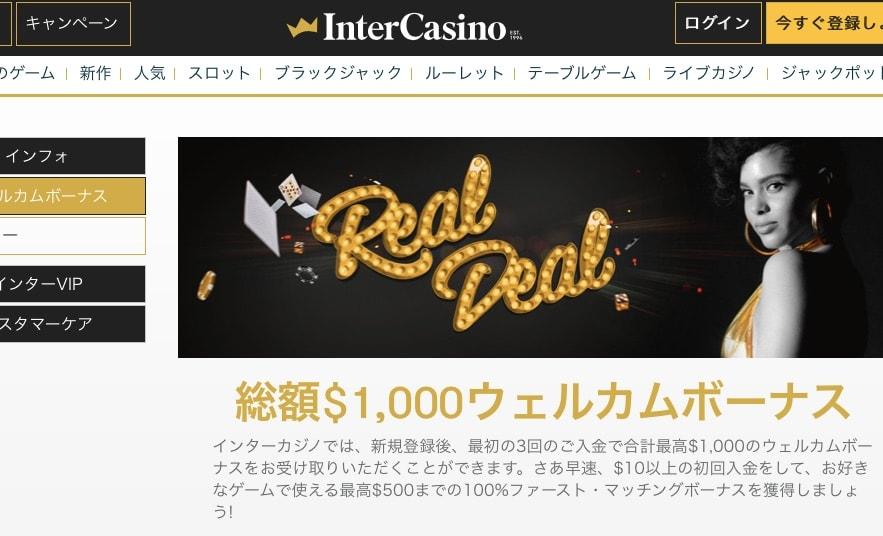 プントバンコ インターカジノホーム画面