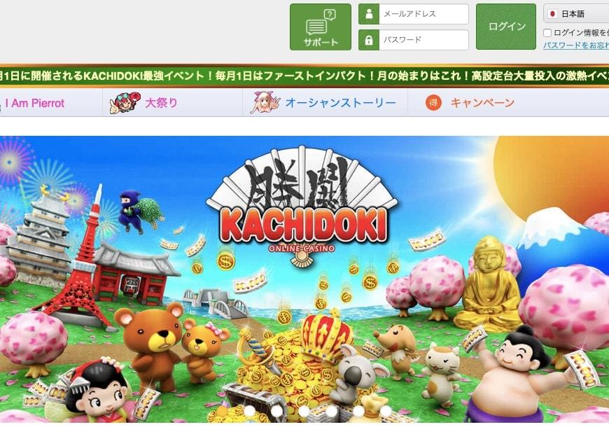 KACHIDOKI公式画面