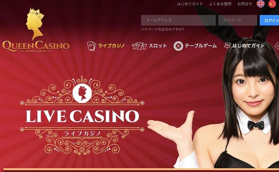 クイーンカジノ公式画面