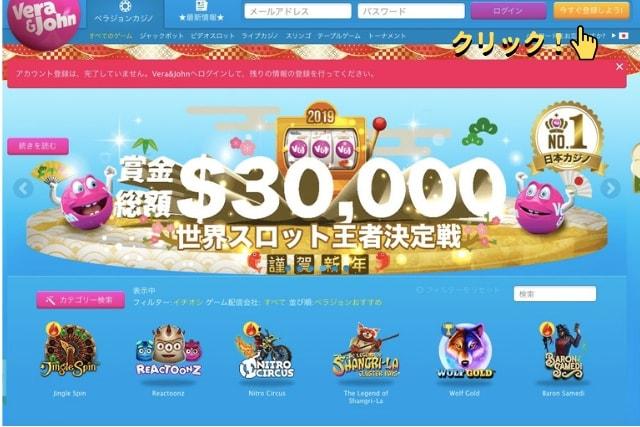 ベラジョンカジノ公式画面