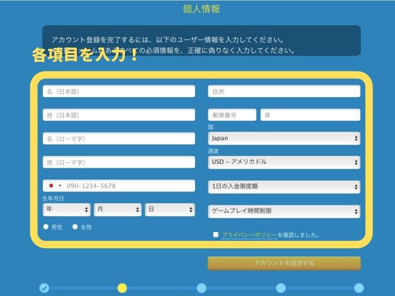 ベラジョンカジノ 登録 個人情報入力画面