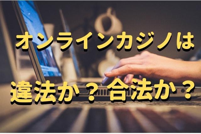 オンラインカジノ 違法 合法