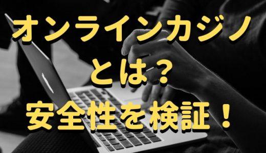 オンラインカジノとは?安全性を検証!