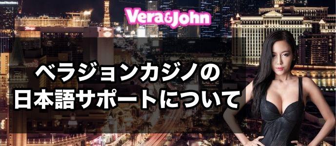 ベラジョンカジノ 日本語サポート