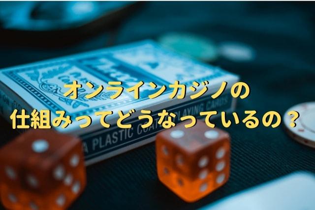 オンラインカジノ 仕組み 構造