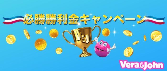 ベラジョンカジノ 必勝勝利金キャンペーン
