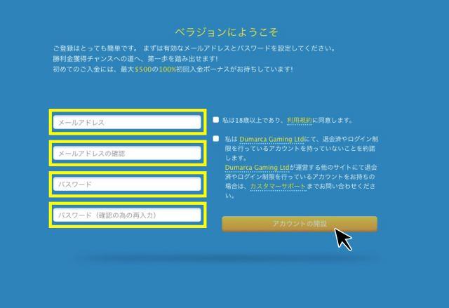 ベラジョンカジノ メールアドレス・パスワード入力画面