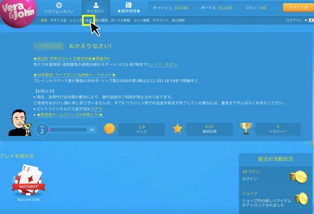ベラジョンカジノ 出金 マイページ画面