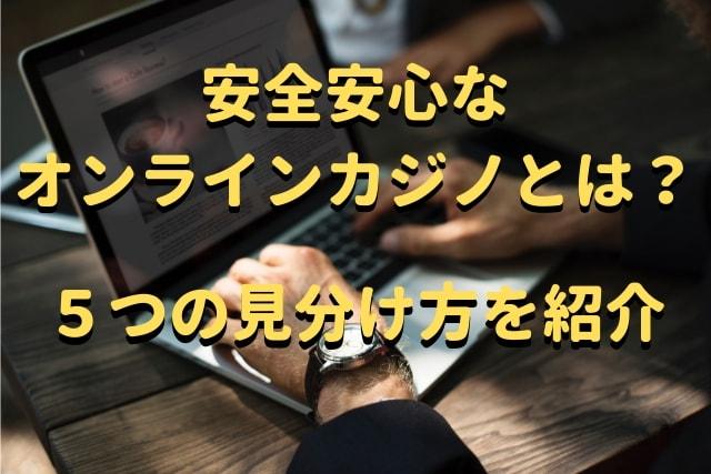 オンラインカジノ 安全 見分け方