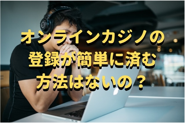 オンラインカジノ 登録 簡単