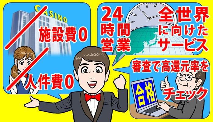 オンラインカジノが稼ぎやすい3つの理由