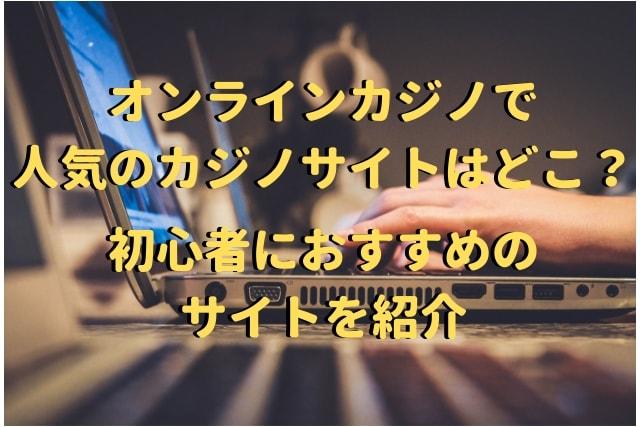 オンラインカジノ 人気 初心者