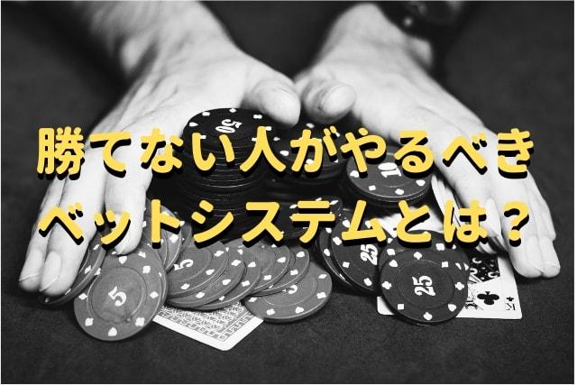 オンラインカジノ 勝てない 賭け方