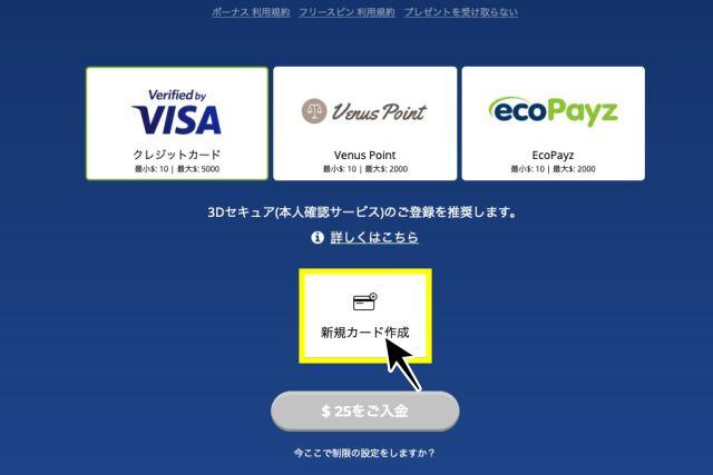 カジ旅 入金方法 クレジットカード