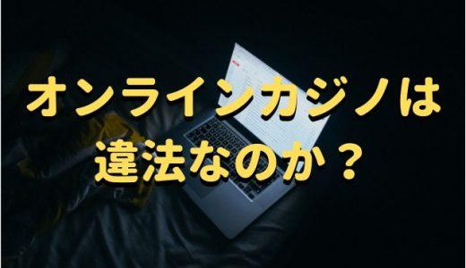 オンラインカジノは違法はなのか?