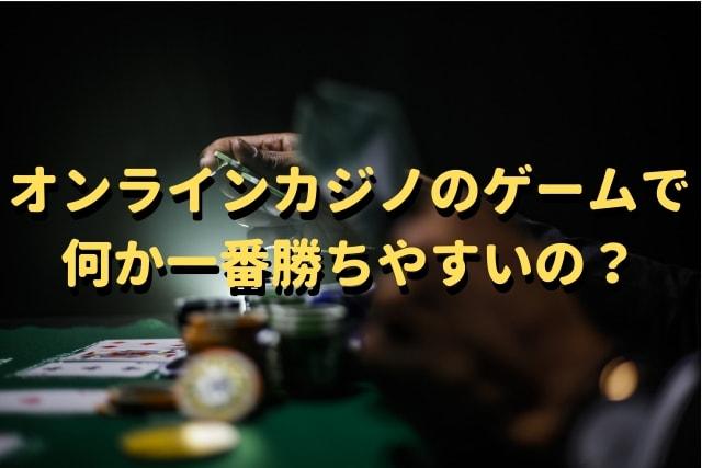 オンラインカジノ 勝てない バカラ ブラックジャック