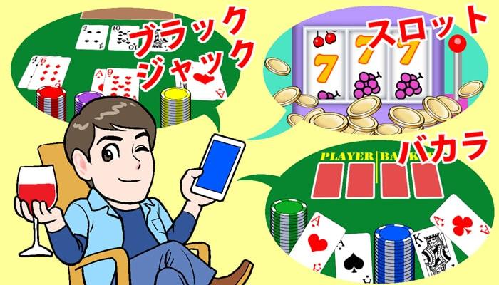 オンラインカジノで生活・生計を立てる稼ぎ方