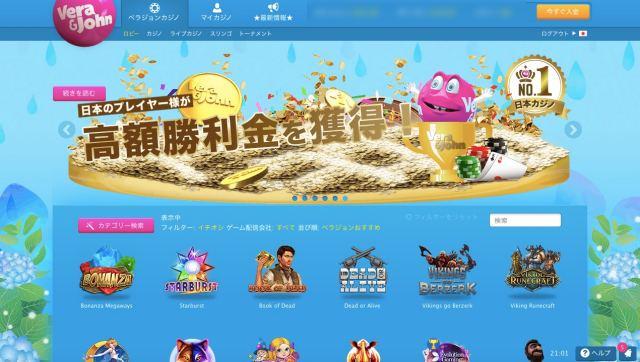 ベラジョンカジノ マイページ画面