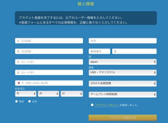 ベラジョンカジノ 個人情報入力画面