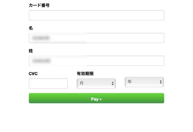 ベラジョンカジノ クレジットカード 入金 カード情報入力画面